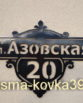адресная табличка Азовская