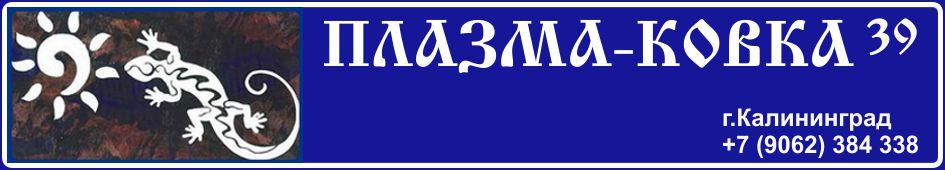ПЛАЗМА-КОВКА39