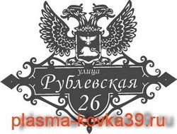 адресная табличка с гербом