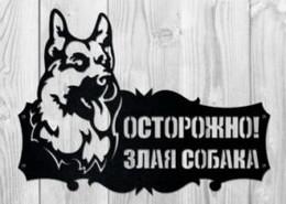 """табличка """"Осторожно злая собака"""" №3. плазменная резка"""