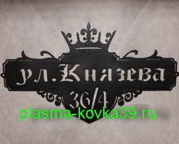 адресная табличка Корона